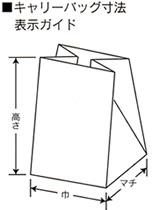 キャリーバック既製品,紙加工品,キング印紙製品,坂田紙工
