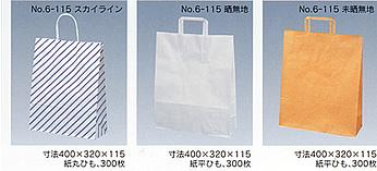 サービス袋既製品,紙加工品,キング印紙製品,坂田紙工