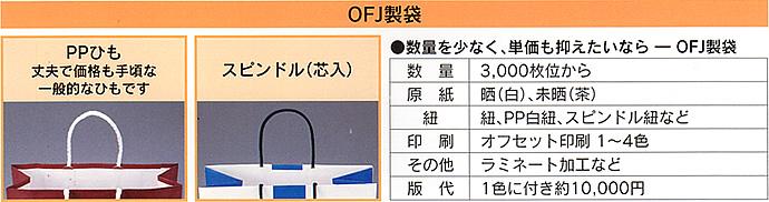 オリジナルバックをつくりませんかOFJ製袋,紙加工品,キング印紙製品,坂田紙工
