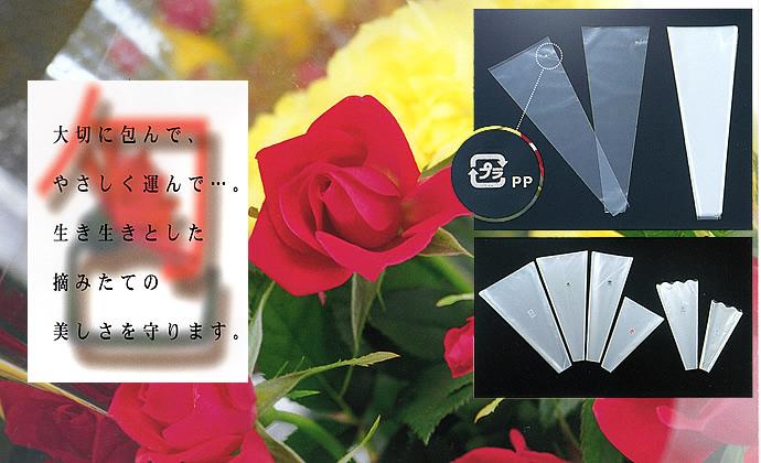 フラワー袋,キング印紙製品,坂田紙工