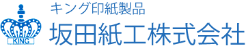 八女市 紙工 キング印紙製品包装資材の総合メーカー坂田紙工公式ホームページ official website